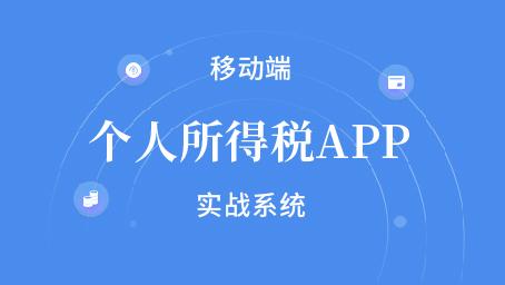 【2】个人所得税APP移动版系统