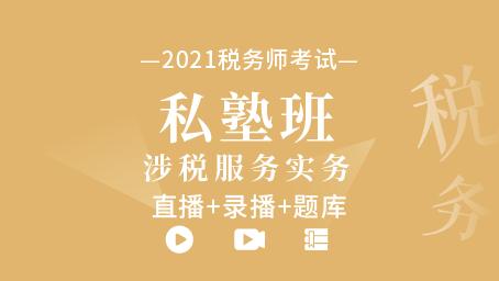 2021年税务师私塾班-涉税服务实务(直播+录播+题库)