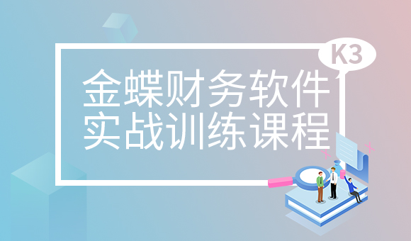 金蝶K3版财务软件实战训练课程