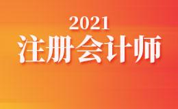 中注协就2021注会全国统一考试报名答问