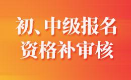 四川考区2020年度全国会计 初、中、高级资格考试成绩合格考生 报名资格补审核公告