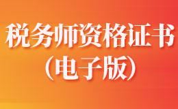 2020年度税务师职业资格证书(电子版)上线