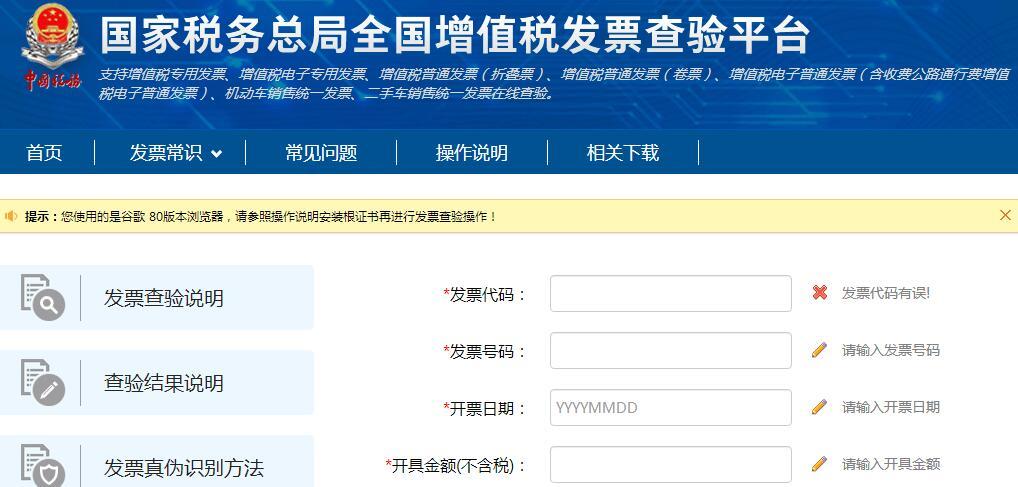 国家税务总局全国增值税发票查验平台