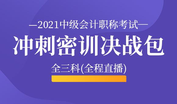 2021年中级会计职称考试-冲刺密训决战包(三科)